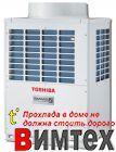 Кондиционер Toshiba MMY-MAP1604HT(наружный; VRF; 45кВт/16л.с.; 380Вольт) с установкой в Ростове-на-Дону, цена, отзывы, техническое регламентное сервисное обслуживание, расширенная дилерская гарантия| выбрать и купить Toshiba MMY-MAP1604HT(наружный; VRF; 45кВт/16л.с.; 380Вольт) в Ростове