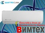 Кондиционер Quattroclima QV-PR07WA/QN-PR07WA с установкой в Ростове-на-Дону, цена, отзывы, техническое регламентное сервисное обслуживание, расширенная дилерская гарантия| выбрать и купить Quattroclima QV-PR07WA/QN-PR07WA в Ростове