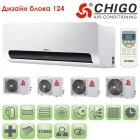 Chigo CS/CU-25H3A-V124