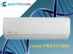 Quattroclima QV-PR07WA/QN-PR07WA
